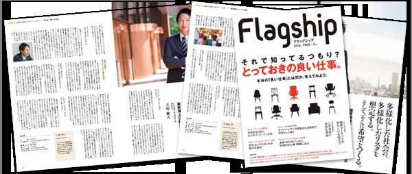flagship_CS