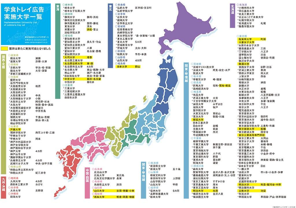 tray_map-1024x739